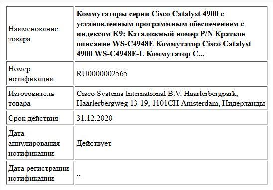 Коммутаторы серии Cisco Catalyst 4900 с установленным программным обеспечением с индексом K9: Каталожный номер P/N Краткое описание WS-C4948E Коммутатор Cisco Catalyst 4900 WS-C4948E-L Коммутатор C...