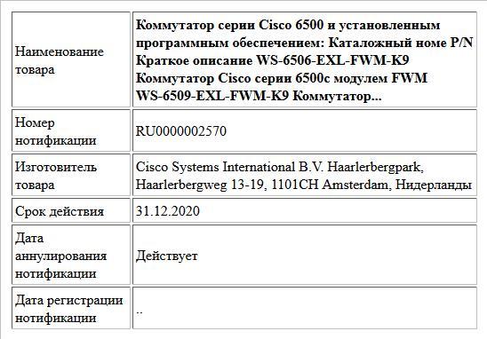 Коммутатор серии Cisco 6500 и установленным программным обеспечением: Каталожный номе P/N Краткое описание WS-6506-EXL-FWM-K9 Коммутатор Cisco серии 6500с модулем FWM  WS-6509-EXL-FWM-K9 Коммутатор...