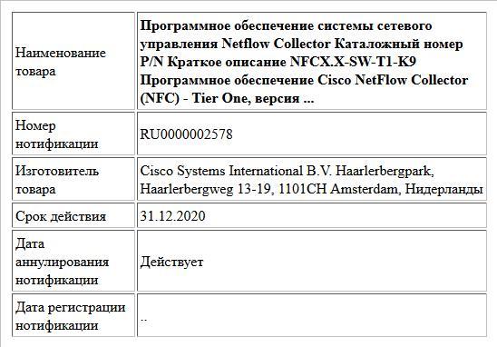 Программное обеспечение системы сетевого управления Netflow Collector Каталожный номер P/N Краткое описание NFCX.X-SW-T1-K9 Программное обеспечение Cisco NetFlow Collector (NFC)  - Tier One, версия ...