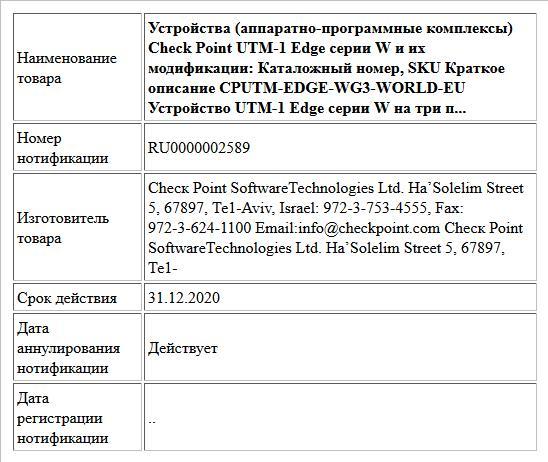 Устройства (аппаратно-программные комплексы) Check Point UTM-1 Edge серии W и их модификации:  Каталожный номер, SKU  Краткое описание  CPUTM-EDGE-WG3-WORLD-EU Устройство UTM-1 Edge серии W на три п...