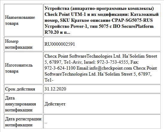 Устройства (аппаратно-программные комплексы) Check Point UTM-1 и их модификации: Каталожный номер, SKU  Краткое описание  CPAP-SG5075-RUS Устройство Power-1, тип 5075 с ПО SecurePlatform R70.20  и п...
