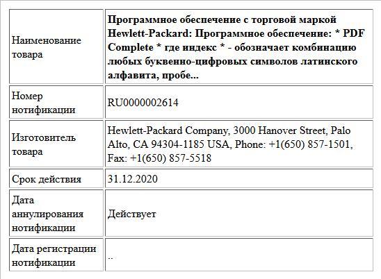 Программное обеспечение с торговой маркой Hewlett-Packard: Программное обеспечение: * PDF Complete * где индекс * - обозначает комбинацию любых буквенно-цифровых символов латинского алфавита, пробе...