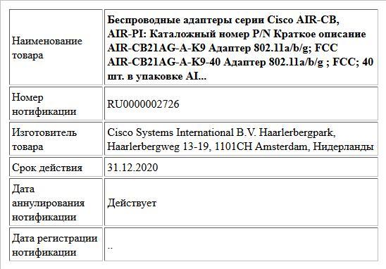 Беспроводные адаптеры серии Cisco AIR-CB, AIR-PI: Каталожный номер P/N Краткое описание AIR-CB21AG-A-K9 Адаптер 802.11a/b/g; FCC  AIR-CB21AG-A-K9-40 Адаптер 802.11a/b/g ; FCC; 40 шт. в упаковке AI...