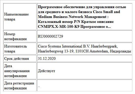 Программное обеспечение для управления сетью для среднего и малого бизнеса Cisco Small and Medium Business Network Management : Каталожный номер P/N Краткое описание CNMIPX.X-MR-100-K9 Программное о...