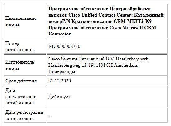 Программное обеспечение Центра обработки вызовов Cisco Unified Contact Center: Каталожный номерP/N Краткое описание CRM-MKIT2-K9  Программное обеспечение Cisco Microsoft CRM Connector