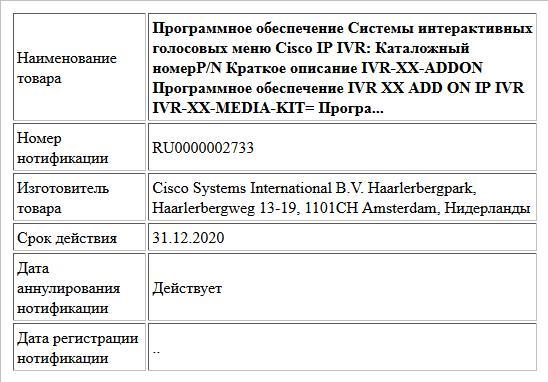 Программное обеспечение Системы интерактивных голосовых меню Cisco IP IVR: Каталожный номерP/N Краткое описание IVR-XX-ADDON  Программное обеспечение IVR XX ADD ON IP IVR  IVR-XX-MEDIA-KIT=  Програ...
