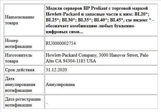 Модели серверов HP Proliant с торговой маркой Hewlett-Packard и запасные части к ним: BL20*; BL25*; BL30*; BL35*; BL40*; BL45*, где индекс * - обозначает комбинацию любых буквенно-цифровых симв...