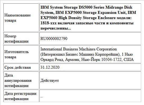 IBM System Storage DS5000 Series Midrange Disk System, IBM EXP5000 Storage Expansion Unit, IBM EXP5060 High Density Storage Enclosure  модели: 1818-xxx включая запасные части и компоненты перечисленны...