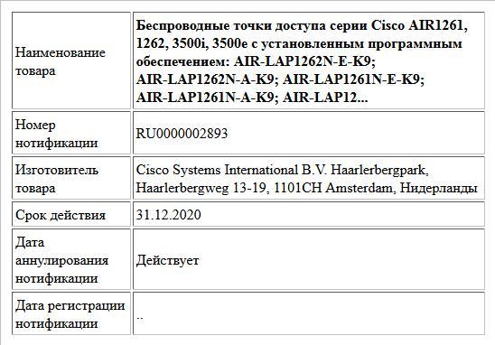 Беспроводные точки доступа серии Cisco AIR1261, 1262, 3500i,  3500e с установленным программным обеспечением: AIR-LAP1262N-E-K9; AIR-LAP1262N-A-K9; AIR-LAP1261N-E-K9; AIR-LAP1261N-A-K9; AIR-LAP12...