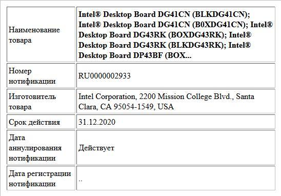 Intel® Desktop Board DG41CN (BLKDG41CN); Intel® Desktop Board DG41CN (B0XDG41CN); Intel® Desktop Board DG43RK (BOXDG43RK); Intel® Desktop Board DG43RK (BLKDG43RK); Intel® Desktop Board DP43BF (BOX...