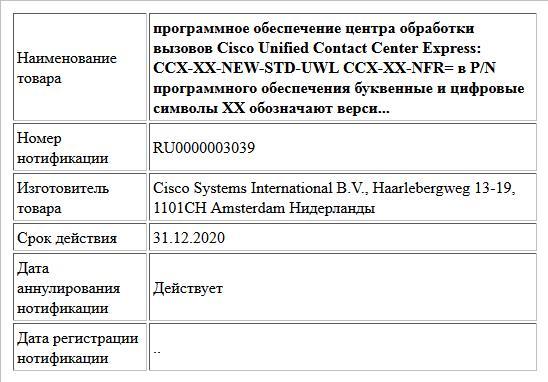 программное обеспечение центра обработки вызовов Cisco Unified Contact Center Express: CCX-XX-NEW-STD-UWL CCX-XX-NFR= в P/N программного обеспечения буквенные и цифровые символы XX обозначают верси...