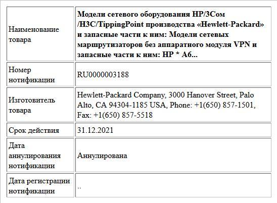 Модели сетевого оборудования HP/3Сом/Н3С/TippingPoint производства «Hewlett-Packard» и запасные части к ним: Модели сетевых маршрутизаторов без аппаратного модуля VPN и запасные части к ним: HP * A6...