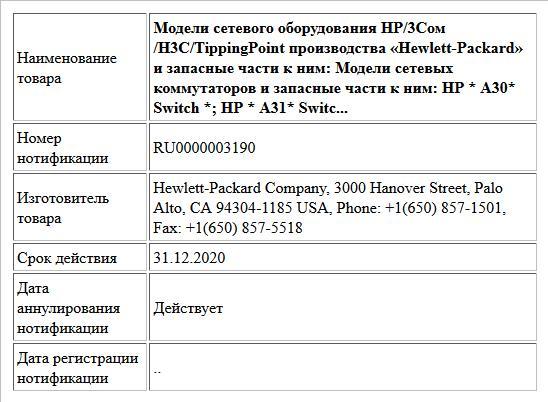 Модели сетевого оборудования HP/3Сом/Н3С/TippingPoint производства «Hewlett-Packard» и запасные части к ним: Модели сетевых коммутаторов и запасные части к ним: HP * A30* Switch *;  HP * A31* Switc...