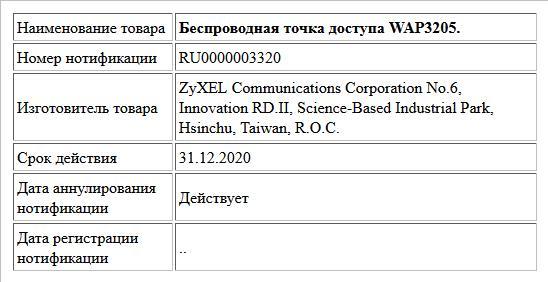 Беспроводная точка доступа WAP3205.