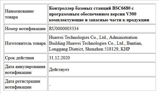 Контроллер базовых станций BSC6680 с программным обеспечением версии V300 комплектующие и запасные части к продукции
