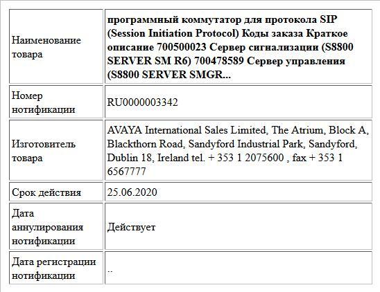 программный коммутатор для протокола SIP (Session Initiation Protocol) Коды заказа Краткое описание 700500023 Сервер сигнализации (S8800 SERVER SM R6) 700478589 Сервер управления (S8800 SERVER SMGR...