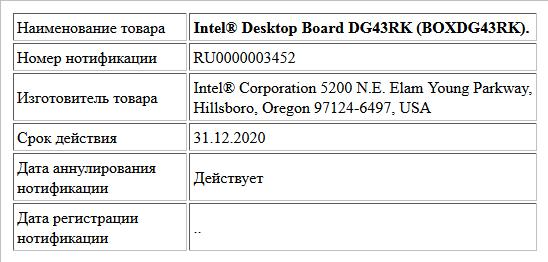 Intel® Desktop Board DG43RK (BOXDG43RK).