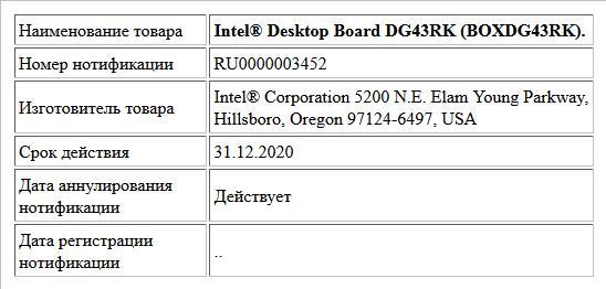 Intel® Desktop Board DG43RK (BOXDG43RK).