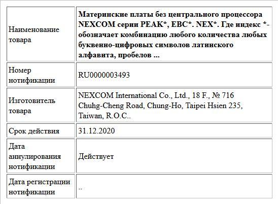 Материнские платы без центрального процессора NEXCOM серии PEAK*,  EBC*.  NEX*. Где индекс *- обозначает комбинацию любого количества любых буквенно-цифровых символов латинского алфавита, пробелов ...