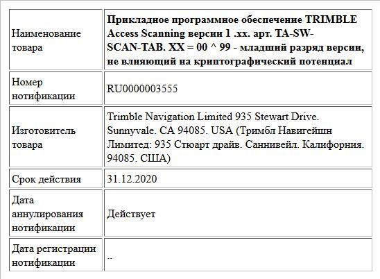 Прикладное программное обеспечение TRIMBLE Access Scanning версии 1 .хх. арт. TA-SW-SCAN-TAB. XX = 00 ^ 99 - младший разряд версии, не влияющий на криптографический потенциал
