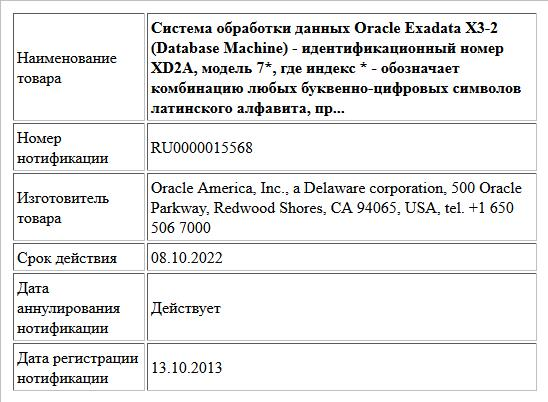 Система обработки данных Oracle Exadata X3-2 (Database Machine) - идентификационный номер XD2A, модель 7*, где индекс * - обозначает комбинацию любых буквенно-цифровых символов латинского алфавита, пр...