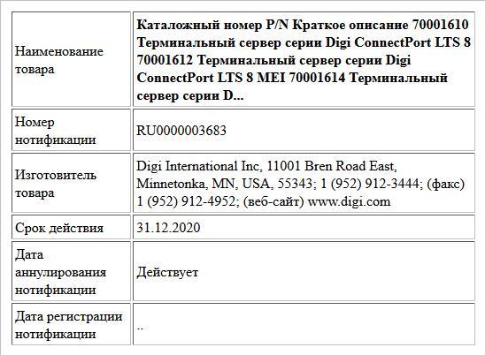 Каталожный номер P/N Краткое описание 70001610 Терминальный  сервер серии Digi ConnectPort LTS 8 70001612 Терминальный  сервер серии Digi ConnectPort LTS 8 MEI 70001614 Терминальный  сервер серии D...