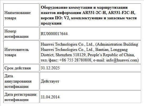Оборудование коммутации и маршрутизации пакетов информации AR531-2C-H, AR531-F2C-H, версия ПО: V2, комплектующие и запасные части продукции