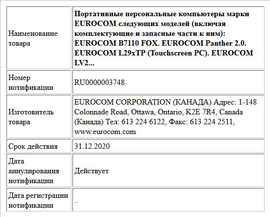 Портативные персональные компьютеры марки EURQCOM следующих моделей (включая комплектующие и запасные части к ним): EURQCOM В7110 FOX. EURQCOM Panther 2.0. EURQCOM L29xTP (Touchscreen PC). EURQCOM LV...