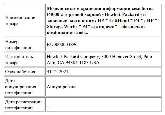 Модели систем хранения информации семейства Р4000 с торговой маркой «Hewlett-Packard» и запасные части к ним: HP * LeftHand * Р4 * ; HP * Storage Works * P4* где индекс * - обозначает комбинацию люб...