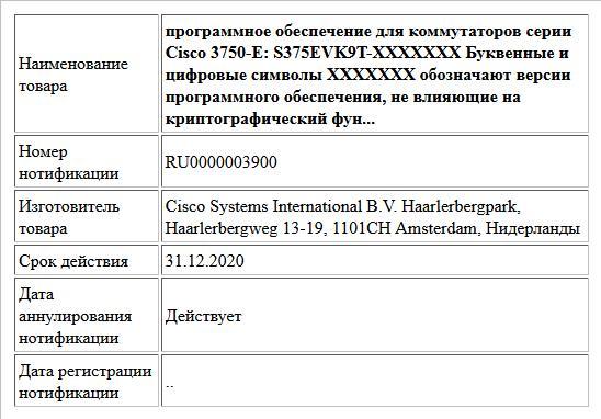 программное обеспечение для коммутаторов серии Cisco 3750-E:  S375EVK9T-XXXXXXX  Буквенные и цифровые символы XXXXXXX обозначают версии программного обеспечения, не влияющие на криптографический фун...