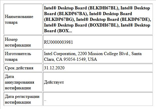 Intel® Desktop Board (BLKDH67BL), Intel® Desktop Board (BLKDP67BA), Intel® Desktop Board (BLKDP67BG), Intel® Desktop Board (BLKDP67DE), Intel® Desktop Board (BOXDH67BL), Intel® Desktop Board (BOX...