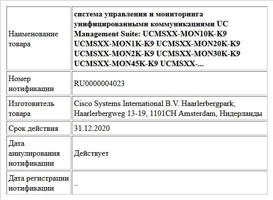 система управления и мониторинга унифицированными коммуникациями UC Management Suite: UCMSXX-MON10K-K9 UCMSXX-MON1K-K9 UCMSXX-MON20K-K9 UCMSXX-MON2K-K9 UCMSXX-MON30K-K9 UCMSXX-MON45K-K9 UCMSXX-...