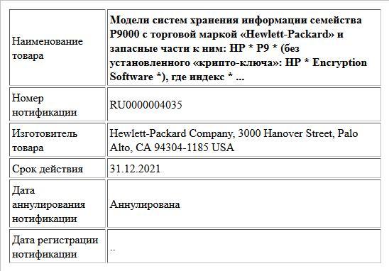 Модели систем хранения информации семейства Р9000 с торговой маркой «Hewlett-Packard» и запасные части к ним: HP * Р9 * (без установленного «крипто-ключа»: HP * Encryption Software *), где индекс * ...