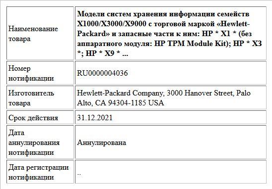 Модели систем хранения информации семейств Х1000/Х3000/Х9000 с торговой маркой «Hewlett-Packard» и запасные части к ним: HP * X1 * (без аппаратного модуля: HP ТРМ Module Kit); HP * ХЗ *; HP * Х9 * ...