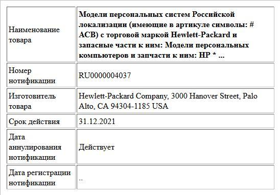 Модели персональных систем Российской локализации (имеющие в артикуле символы: # АСВ) с торговой маркой Hewlett-Packard и запасные части к ним: Модели персональных компьютеров и запчасти к ним: HP * ...