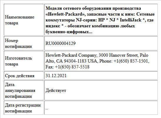 Модели сетевого оборудования производства «Hewlett-Packard», запасные части к ним: Сетевые коммутаторы NJ-серии: HP * NJ * IntelliJack *, где индекс * - обозначает комбинацию любых буквенно-цифровых...