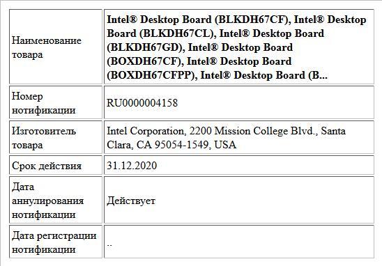Intel® Desktop Board (BLKDH67CF), Intel® Desktop Board (BLKDH67CL), Intel® Desktop Board (BLKDH67GD), Intel® Desktop Board (BOXDH67CF), Intel® Desktop Board (BOXDH67CFPP), Intel® Desktop Board (B...