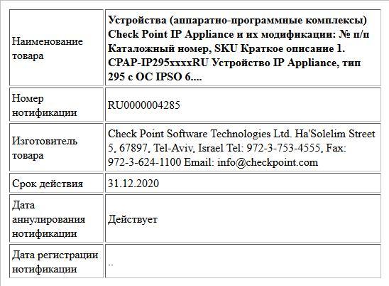 Устройства (аппаратно-программные комплексы) Check Point IP Appliance и их модификации: № п/п Каталожный номер, SKU Краткое описание 1. CPAP-IP295xxxxRU Устройство IP Appliance, тип 295 с ОС IPSO 6....