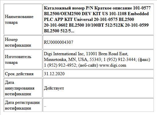 Каталожный номер P/N Краткое описание 101-0577 BL2500/OEM2500 DEV KIT US 101-1108 Embedded PLC APP KIT Universal 20-101-0575 BL2500  20-101-0602 BL2500 10/100BT 512/512K  20-101-0599 BL2500 512/5...