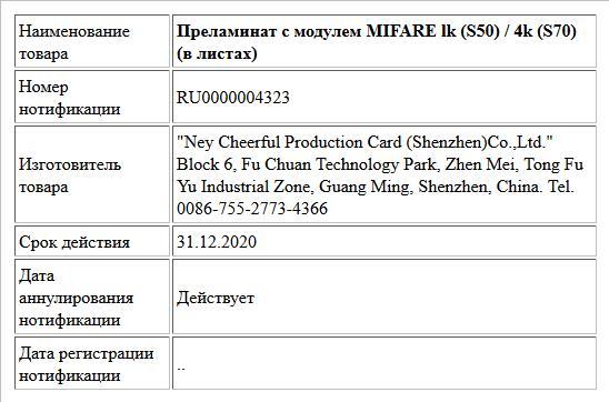 Преламинат с модулем MIFARE lk (S50) / 4k (S70) (в листах)