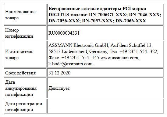 Беспроводные сетевые адаптеры PCI марки  DIGITUS модели: DN-7006GT-XXX; DN-7046-XXX; DN-7056-XXX; DN-7057-XXX;   DN-7066-XXX