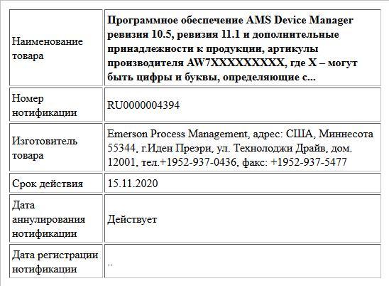 Программное обеспечение AMS Device Manager ревизия 10.5, ревизия 11.1 и дополнительные принадлежности к продукции, артикулы производителя AW7XXXXXXXXX, где X – могут быть цифры и буквы, определяющие с...
