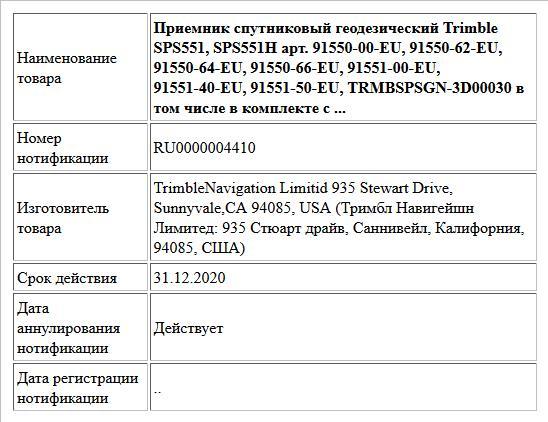 Приемник спутниковый геодезический Trimble SPS551, SPS551H арт. 91550-00-EU, 91550-62-EU, 91550-64-EU, 91550-66-EU, 91551-00-EU, 91551-40-EU, 91551-50-EU, TRMBSPSGN-3D00030 в том числе в комплекте с ...