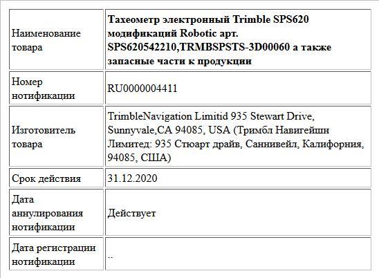 Тахеометр электронный Trimble SPS620 модификаций Robotic арт. SPS620542210,TRMBSPSTS-3D00060 а также запасные части к продукции