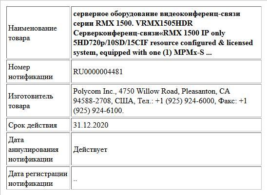 серверное оборудование видеоконференц-связи серии RMX 1500. VRMX1505HDR Серверконференц-связи«RMX 1500 IP only 5HD720p/10SD/15CIF resource configured & licensed system, equipped with one (1) MPMx-S ...