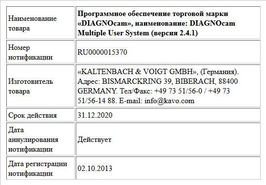Программное обеспечение торговой марки «DIAGNOcam», наименование: DIAGNOcam Multiple User System (версия 2.4.1)