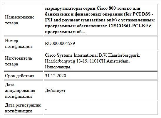 маршрутизаторы серии Cisco 800 только для банковских и финансовых операций (for PCI DSS - FSI and payment transactions only) с установленным программным обеспечением: CISCO861-PCI-K9 с программным об...