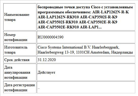 беспроводные точки доступа Cisco с установленным программным обеспечением: AIR-LAP1262N-R-K AIR-LAP1262N-RK910 AIR-CAP3502I-R-K9 AIR-CAP3502I-RK910 AIR-CAP3502E-R-K9 AIR-CAP3502E-RK910 AIR-LAP1...