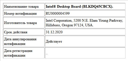 Intel® Desktop Board (BLKDQ45CBCX).