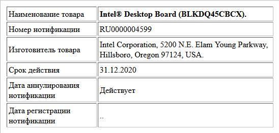 Intel® Desktop Board (BLKDQ45CBCX).